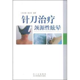 针刀治疗颈源性眩晕