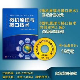 第6章  I/O出系统 第7章  中断系统 第8章  常用的可编程接口芯片 第9章  总线 第10章  人机交互设备接口技术