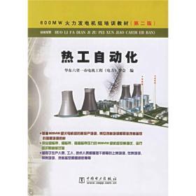 600MW火力发电机组培训教材:热工自动化