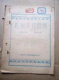 福建水文简讯   1956年