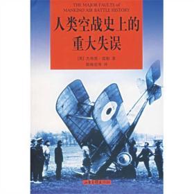人类空战史上的重大失误