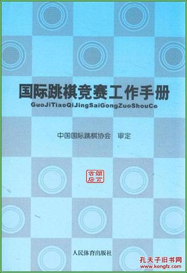 国际跳棋竞赛工作手册