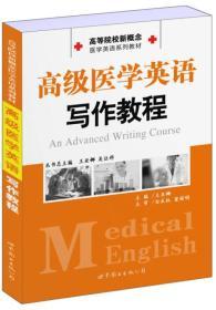 高级医学英语写作教程
