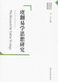 高校哲学社会科学成果文库:虞翻易学思想研究