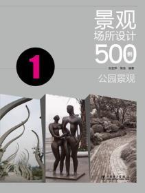 景观场所设计500例[公园景观  1]