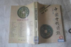 中国古钱目录 1996