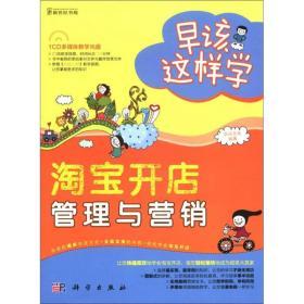 早该这样学-淘宝开店、管理与营销(全彩)(CD)