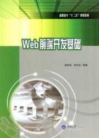 Web前端开发基础