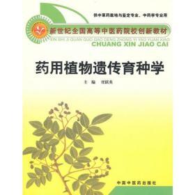 药用植物遗传育种学
