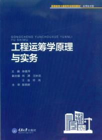 工程运筹学原理与实务 陈香萍 重庆大学出版社 9787568901284