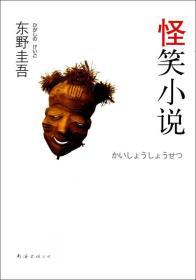 东野圭吾:怪笑小说 (日) 东野圭吾 南海出版公司 9787544250399