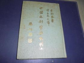 中国之科学与文明(四)