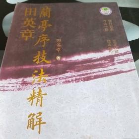 田英章兰亭序技法精解