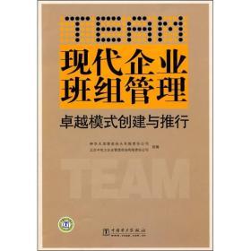 正版 现代企业班组管理模式创建与推行 神华天津煤炭码头有限责任公司、北京中电力企业管理咨 中国电力出版社