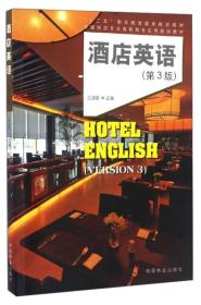 酒店英语(第3版)/全国旅游专业高职高专实用规划教材