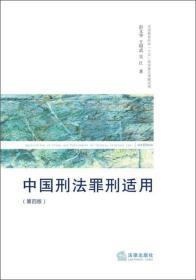 中国刑法罪刑适用(第4版)彭文华法律出版社