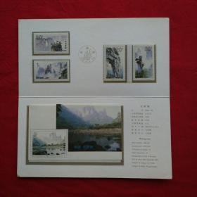 1994-12《武陵源》特种邮票纪念一套4张邮票小型张收藏珍藏正品