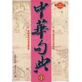 中华句典2