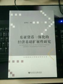 东亚泉币一体化的经济基本扩大性研究 /云南财经大年夜学前沿研究丛书。~《全新塑封》