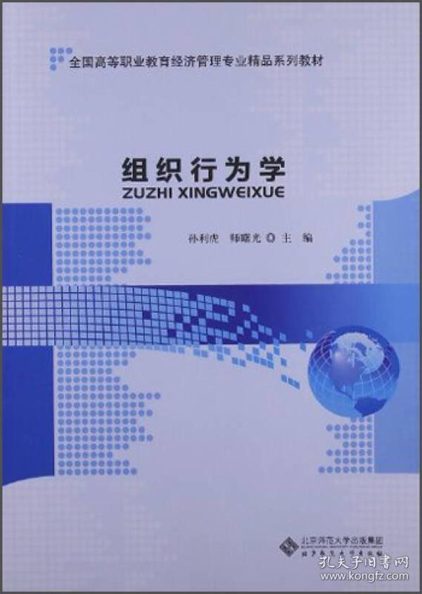 全国高等职业教育经济管理专业精品系列教材:组织行为学