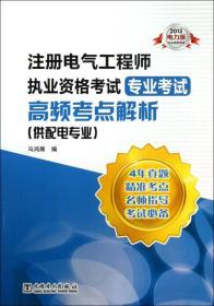 送书签lt-9787512343795-2013注册电气工程师执业资格考试专业考试 高频考点解析.供配点专业