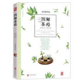 图解茶经 全彩精华版