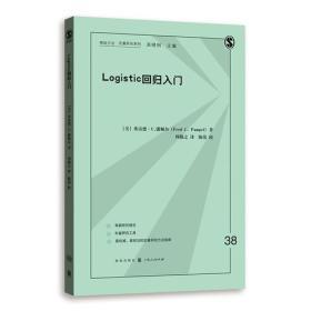 LOGISTIC回归入门(格致方法·定量研究系列)