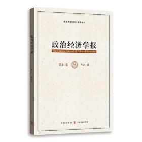 新书--政治经济学报 第11卷