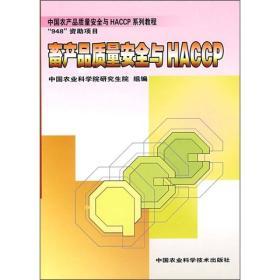 畜产品质量安全与HACCP 专著 佟建明,汤晓艳,田莉主编 xu chan pin zhi liang an q