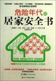 【现货】危险年代的居家安全书(1--3)