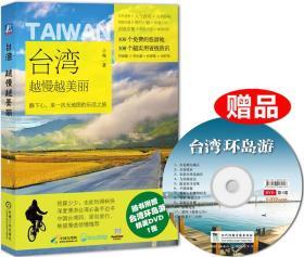 台湾,越慢越美丽