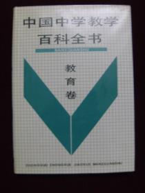 中国中学教学百科全书——教育卷