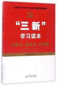 三新 学习读本