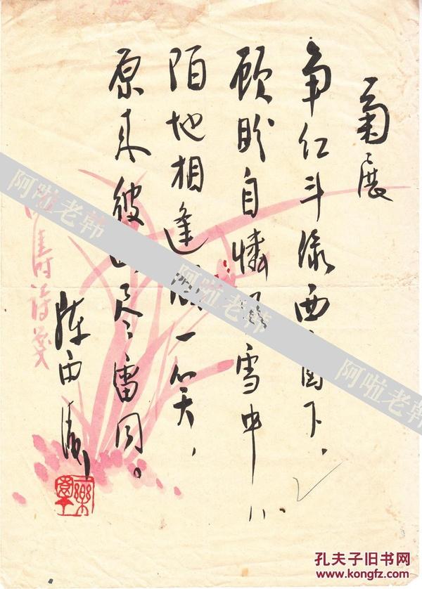 老诗人:陈雨涛七绝诗稿 (16开   自用笺)(1)