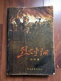 烈火金钢 中国青年出版社