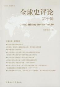 全球史评论 第10辑