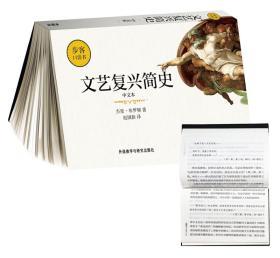 文艺复兴简史(中文本)(步客口袋书)