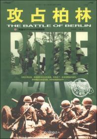 和平万岁·第二次世界大战图文典藏本:攻占柏林