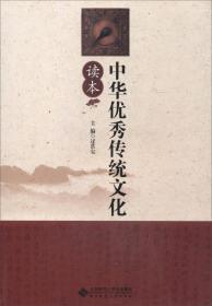 中华优秀传统文化读本