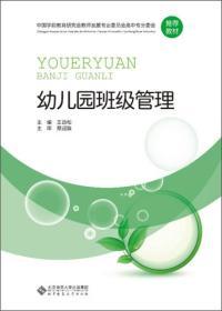 幼儿园班级管理 王劲松 北京师范大学出版社 9787303162628