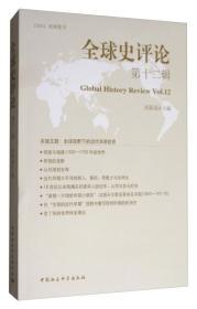 全球史评论(第12辑) [Global History Review Vol.12]