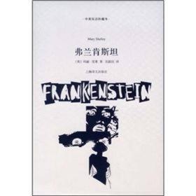 弗兰肯斯坦(中英双语珍藏本)》主角弗兰肯斯坦是个热衷于生命起源的生物学家,他怀着犯罪心理频繁出没于藏尸间,尝试用不同尸体的各个部分拼凑成一个巨大人体,当这具怪物终于获得生命睁开眼睛时,弗兰肯斯坦被他的狰狞面目吓得弃他而逃,怪物却紧追不舍地向弗兰肯斯坦索要女伴,温暖和友情;接踵而至的更是一系列诡异的悬疑和命案……这个被称为活跳尸的故事曾多次被改编成戏剧、电影,并拥有众多为之痴进的读者和观众。