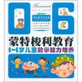 蒙特梭利教育:0-6岁儿童数学能力培养(蒙氏教育铂金版)