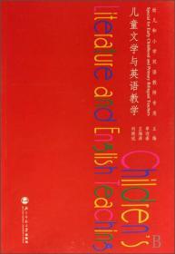 【二手包邮】儿童文学与英语教学(英文版) 单迎春 北京师范大学出
