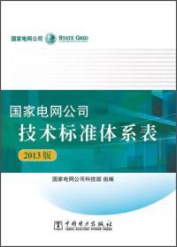 國家電網公司技術標準體系表