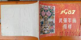 武强年画【缩样】1987年