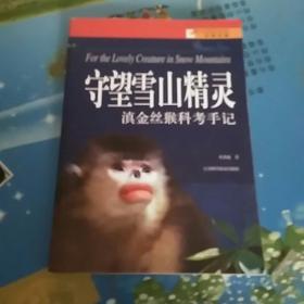 青少年探索与发现科普文库·守望的雪山精灵:滇金丝猴科考手记