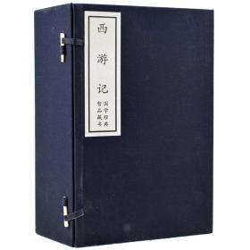四大名著-西游记 一函8册 图文竖版万卷 崇贤馆