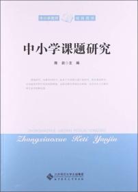 中小学教师培训用书:中小学课题研究