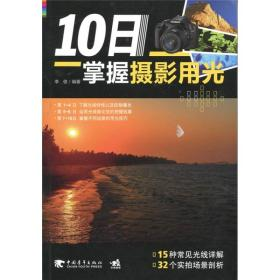 10日掌握摄影用光 李俊 中国青年出版社 9787515300436